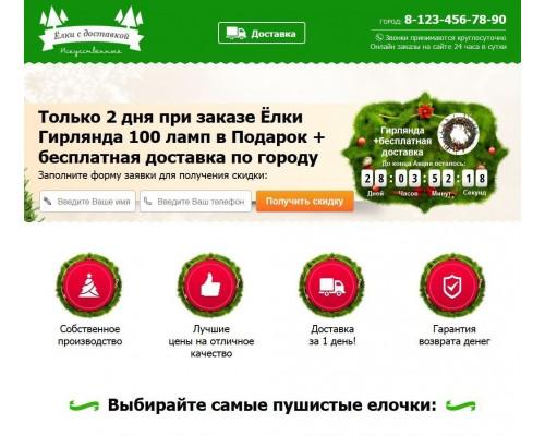 Landing Page - новогодние елки, доставка елок на дом, продажа елок