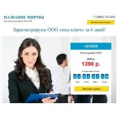 Landing Page - Регистрация ООО и ИП