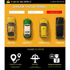 Landing Page - Такси