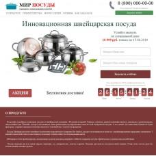 Landing Page - Продажа посуды