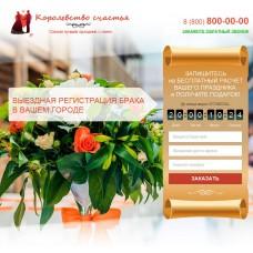 Landing Page - Выездная регистрация брака