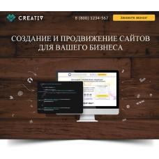 Landing Page - Создание и продвижение сайтов, web-студия