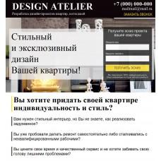 Landing Page - Разработка дизайн-проектов квартир, коттеджей