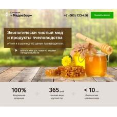 Landing Page - Мед и продукты пчеловодства