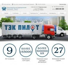 Landing Page - грузоперевозки, транспортная компания