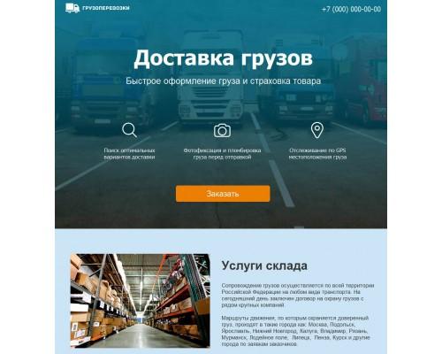 Landing Page - Грузоперевозки, доставка грузов
