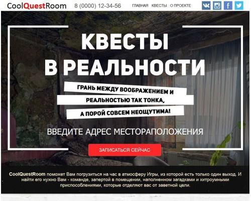 Landing Page - квесты в реальности, квест комната, quest room