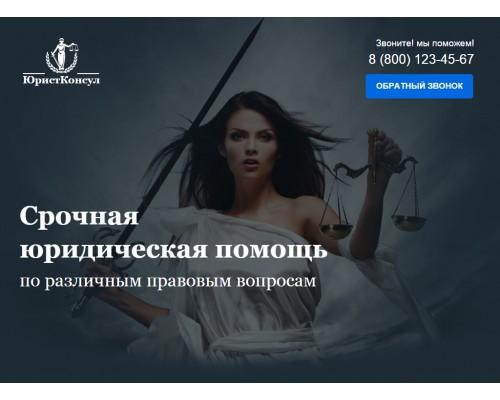 Landing Page - для юриста, адвоката, юридические услуги