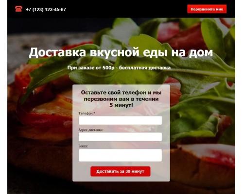 Landing Page - доставка пиццы, роллов, суши