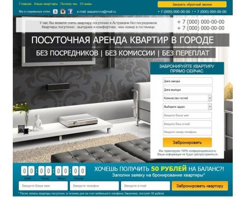 Landing Page - квартиры посуточно, аренда квартир, агентство недвижимости