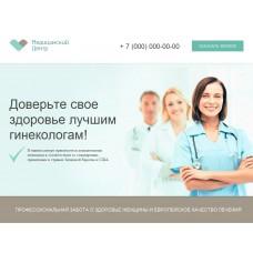 Landing Page - Услуги гинеколога
