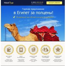 Landing Page - Туристическое агентство