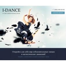 Landing Page - Студия танцев