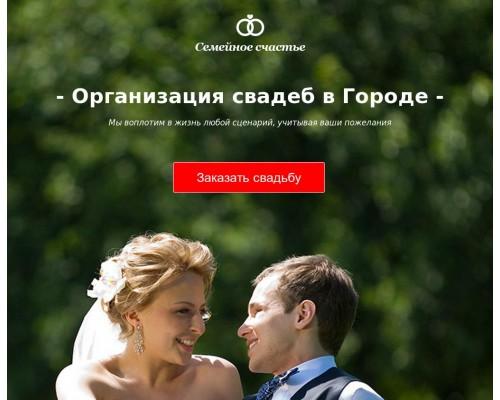 Landing Page – организация свадеб, свадебное агентство