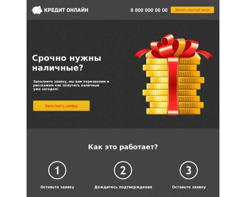 Landing Page - Выдача кредитов населению, кредит онлайн