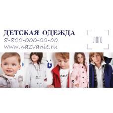 Шаблон визитки для магазина детской одежды