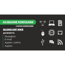 Шаблон визитки для специалистов по ремонту компьютеров