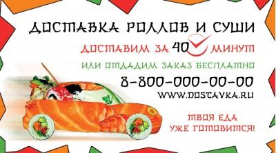 Шаблон визитки - доставка суши, роллов
