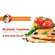 Шаблон визитки - доставка пиццы
