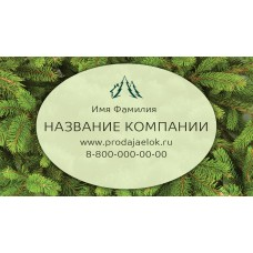 Шаблон визитки - новогодние елки, продажа елок