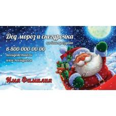 Шаблон визитки - дед мороз и снегурочка на праздник