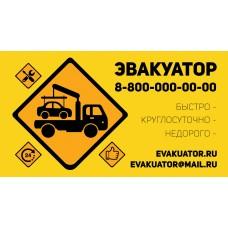Шаблон визитки для услуг эвакуатора