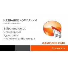 Шаблон визитки Веб студии