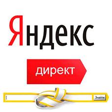 Ведение контекстной рекламы Яндекс Директ